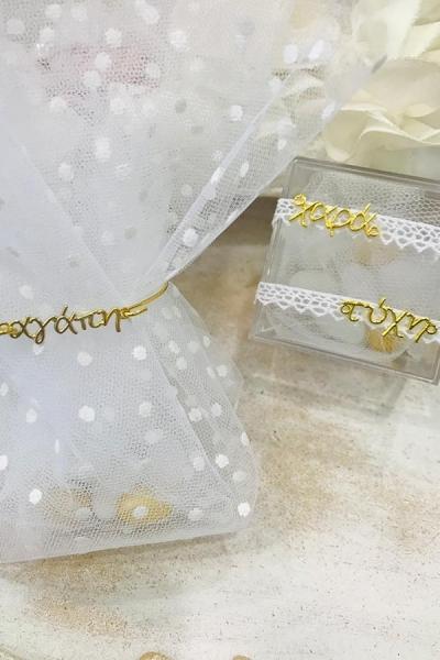Μπομπονιέρα γάμου κλασσική με πουά τούλι και μεταλλικό βραχιόλι με ευχές